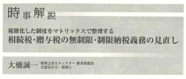 【雑誌】税務弘報(2018年7月号)に掲載されました。