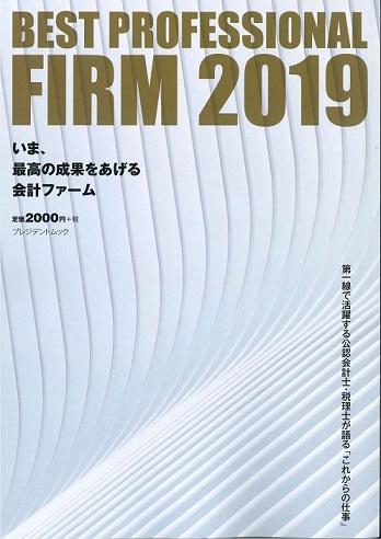 【雑誌】BEST PROFESSIONAL FIRM 2019に掲載されました。