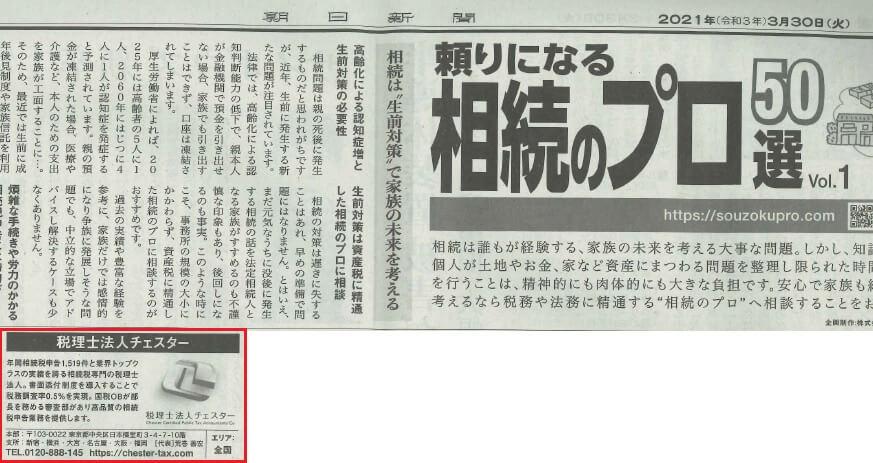 【新聞】「朝日新聞の朝刊(2021年3月30日)」に掲載されました