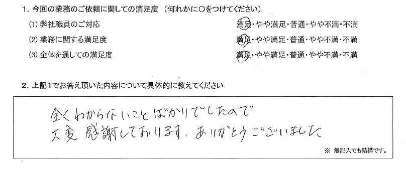 神奈川 60代・女性(No.390)