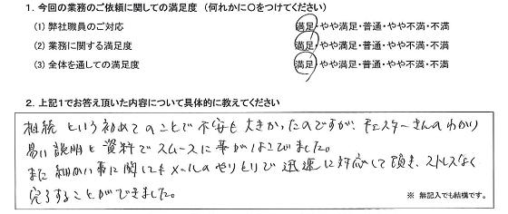 大阪 50代・男性(No.306)