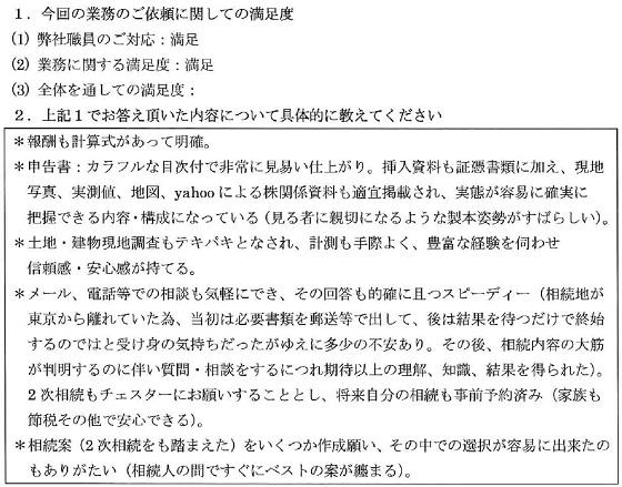 大阪 60代・男性(No.019)