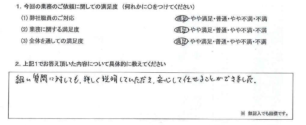 埼玉 50代・男性(No.618)