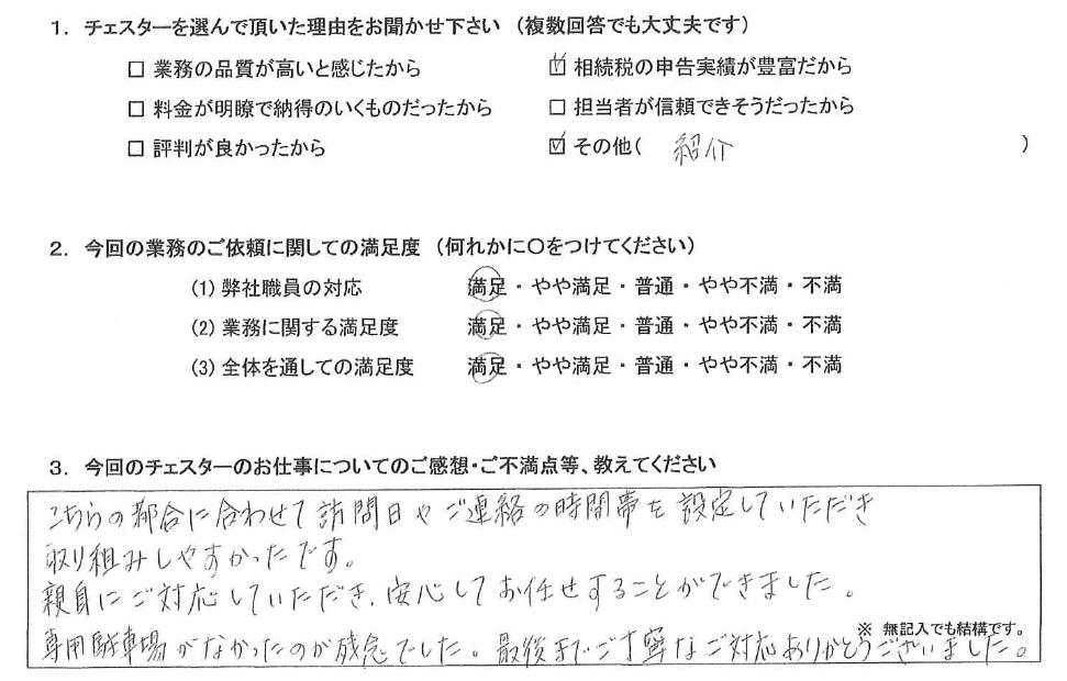 埼玉 50代・女性(No.928)