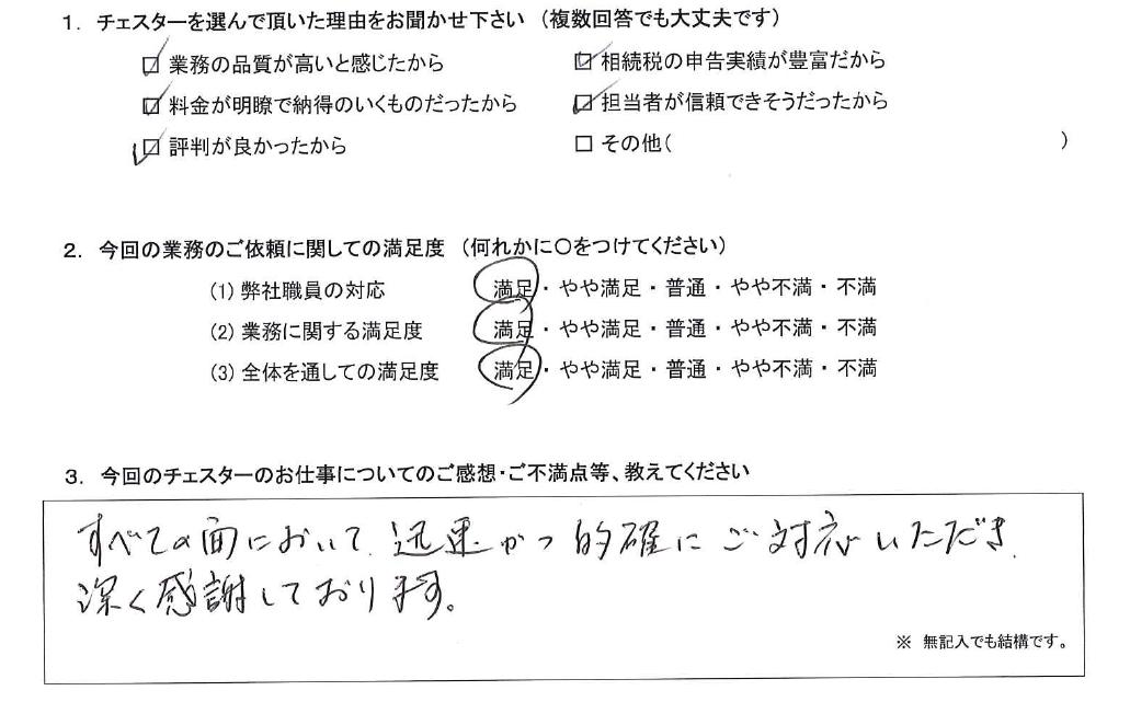 東京 50代・男性(No.1110)