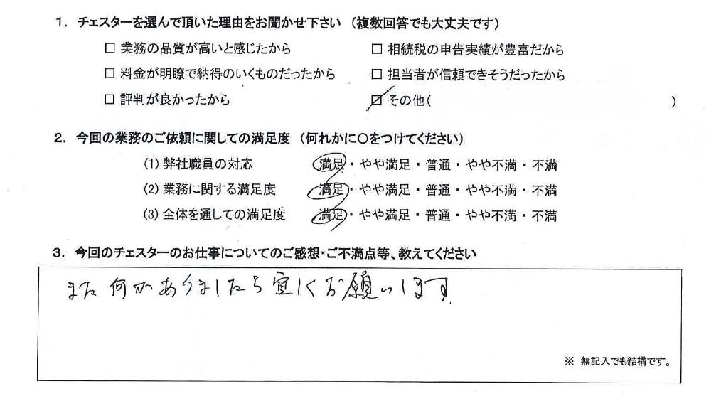 埼玉 50代・男性(No.673)