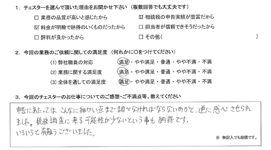 神奈川 50代・男性(No.783)