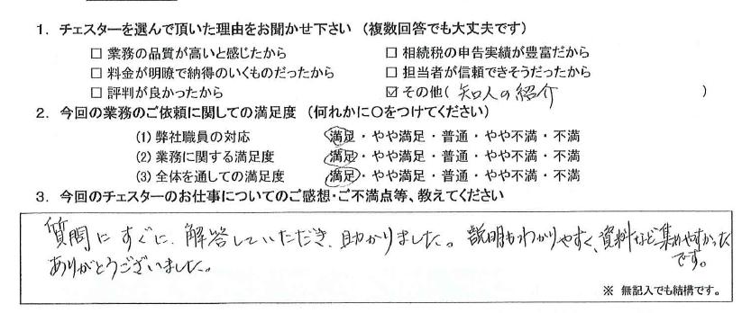 神奈川 50代・女性(No.803)