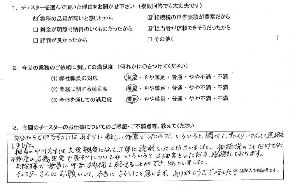 愛知 60代・女性(No.824)