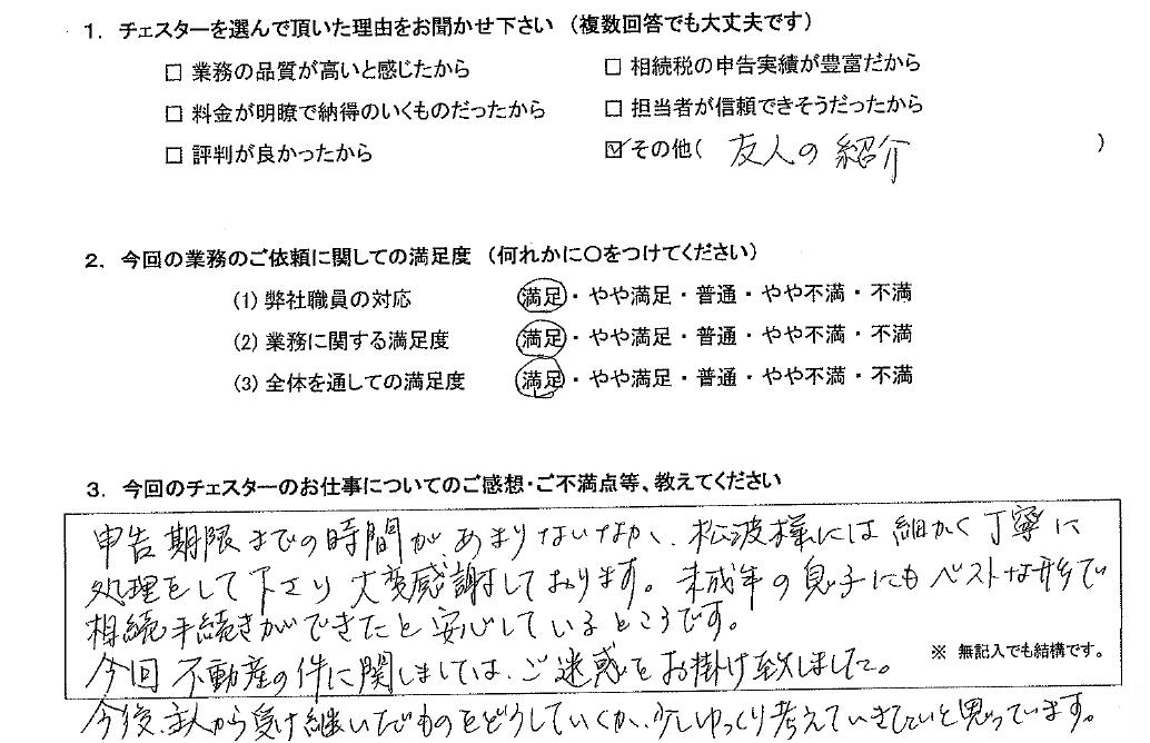 神奈川 50代・女性(No.844)