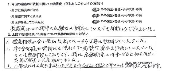 奈良 60代・男性(No.332)