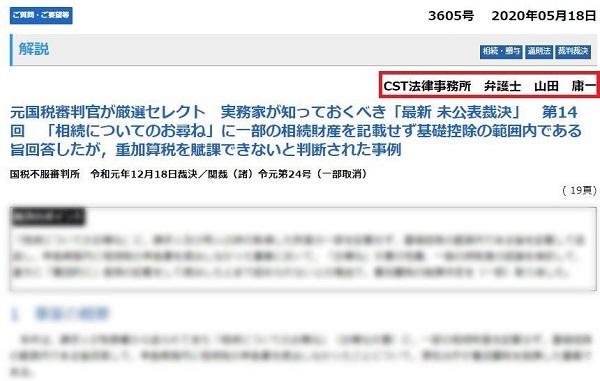 【雑誌】「週刊 税務通信」に掲載されました。