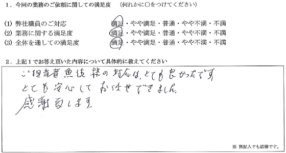 神奈川 60代・男性(No.108)