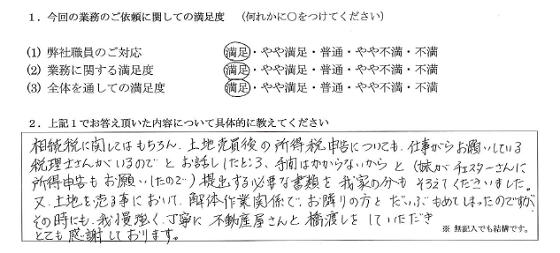 千葉 50代・女性(No.251)