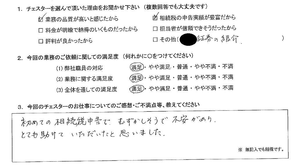 神奈川 70代・女性(No.661)