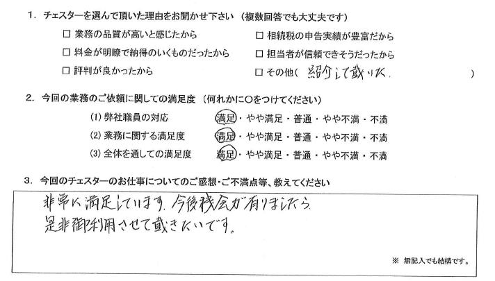 大阪 70代・男性(No.718)