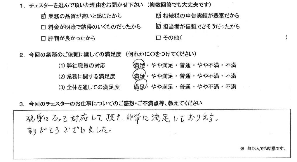 神奈川 50代・男性(No.735)
