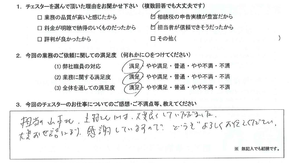 大阪 30代・男性(No.750)