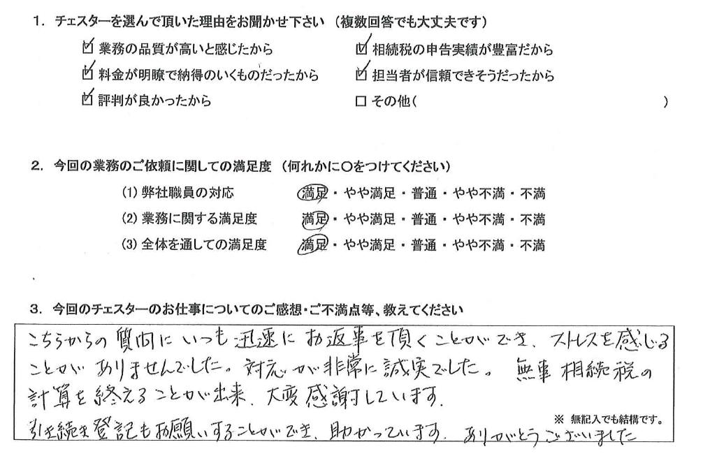 千葉 50代・女性(No.789)
