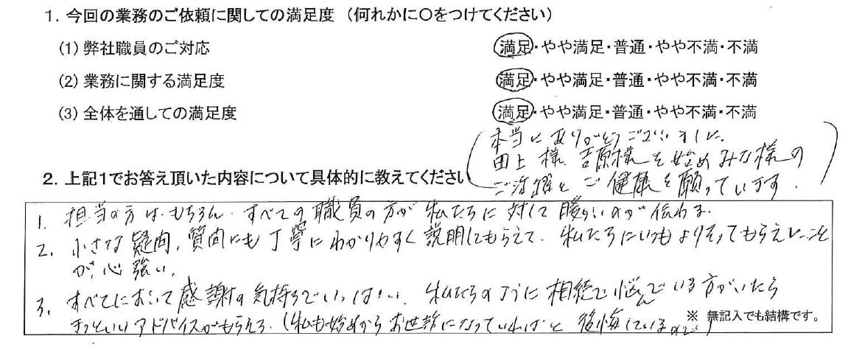 神奈川 60代・女性(No.530)