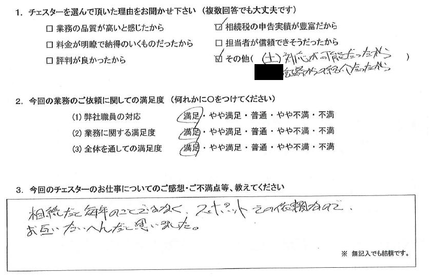 神奈川 50代・男性(No.810)