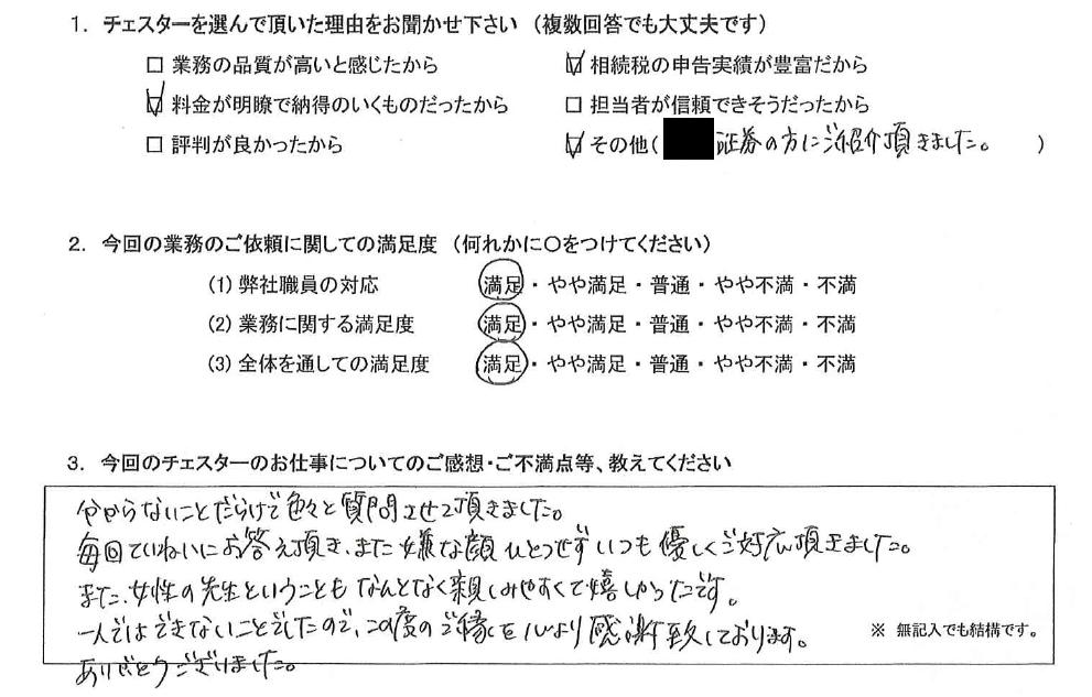 東京 30代・女性(No.852)