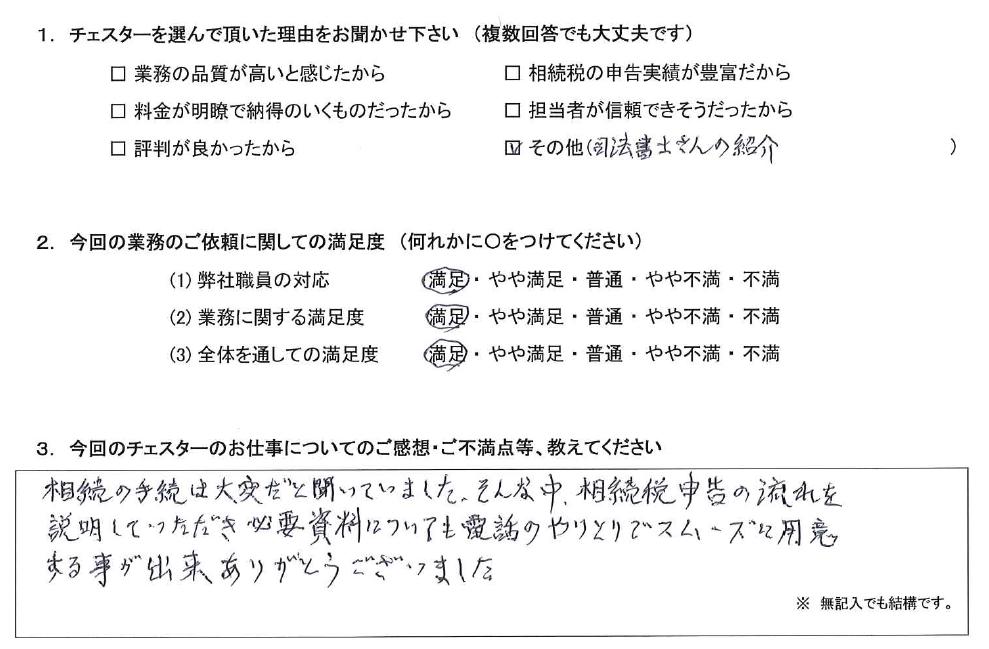 埼玉 60代・男性(No.1068)
