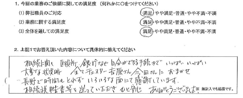 神奈川 50代・女性(No.553)