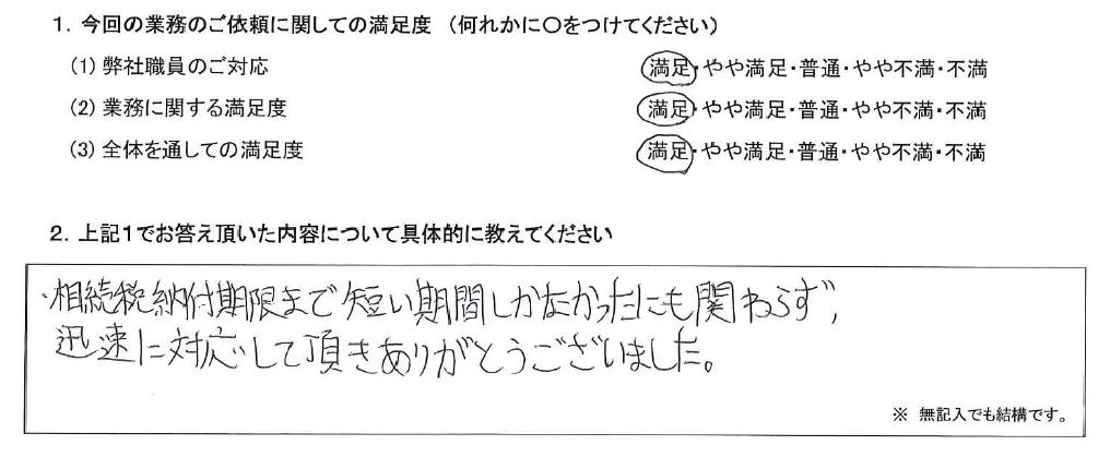 埼玉 40代・男性(No.570)
