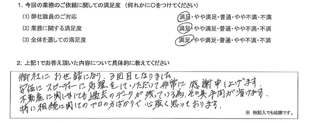 福岡 60代・男性(No.624)
