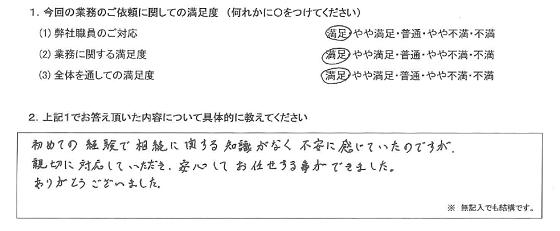 埼玉 50代・男性(No.359)