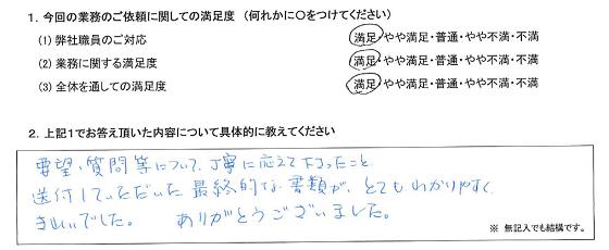 神奈川 60代・女性(No.381)