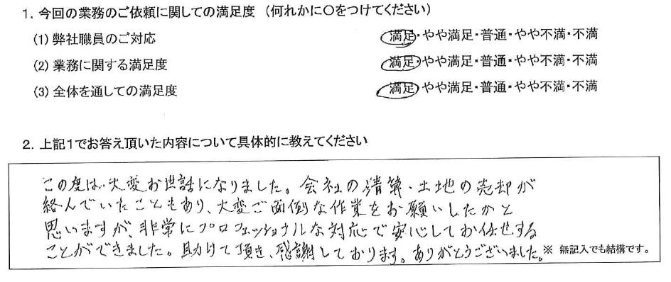 千葉 40代・男性(No.402)