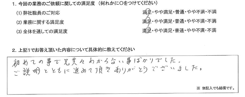神奈川 50代・女性(No.407)