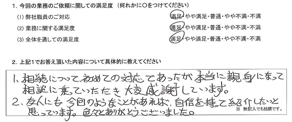 東京 60代・男性(No.459)