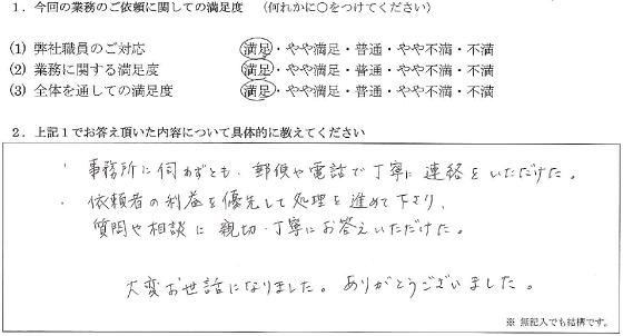 大阪 40代・女性【大阪事務所】(No.126)