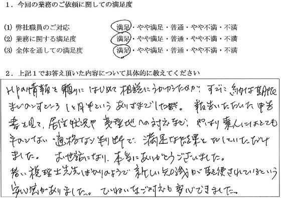 東京 50代・女性(No.022)