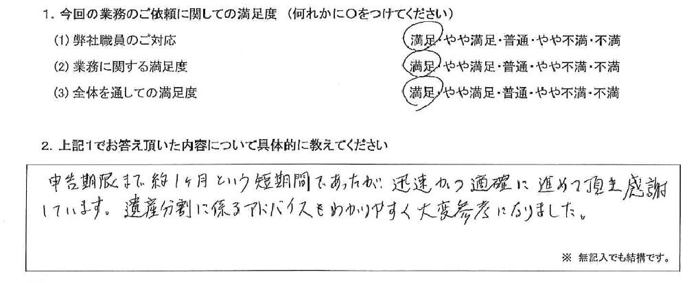 大阪 50代・男性(No.556)