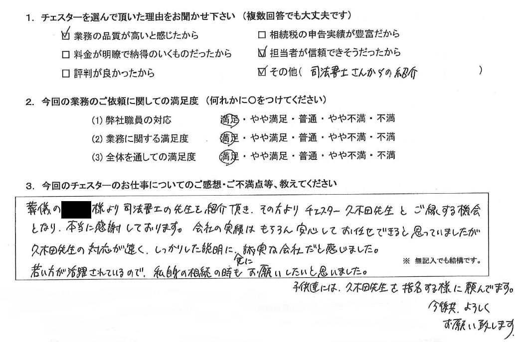 神奈川 40代・女性(No.753)
