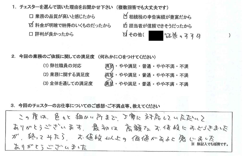 兵庫 70代・男性(No.772)