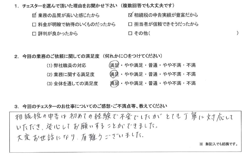埼玉 60代・男性(No.792)