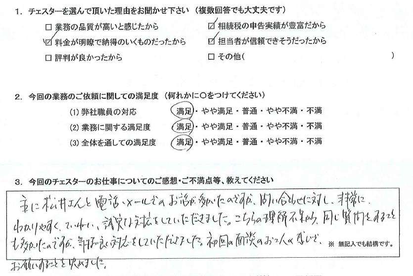 大阪 50代・女性(No.813)