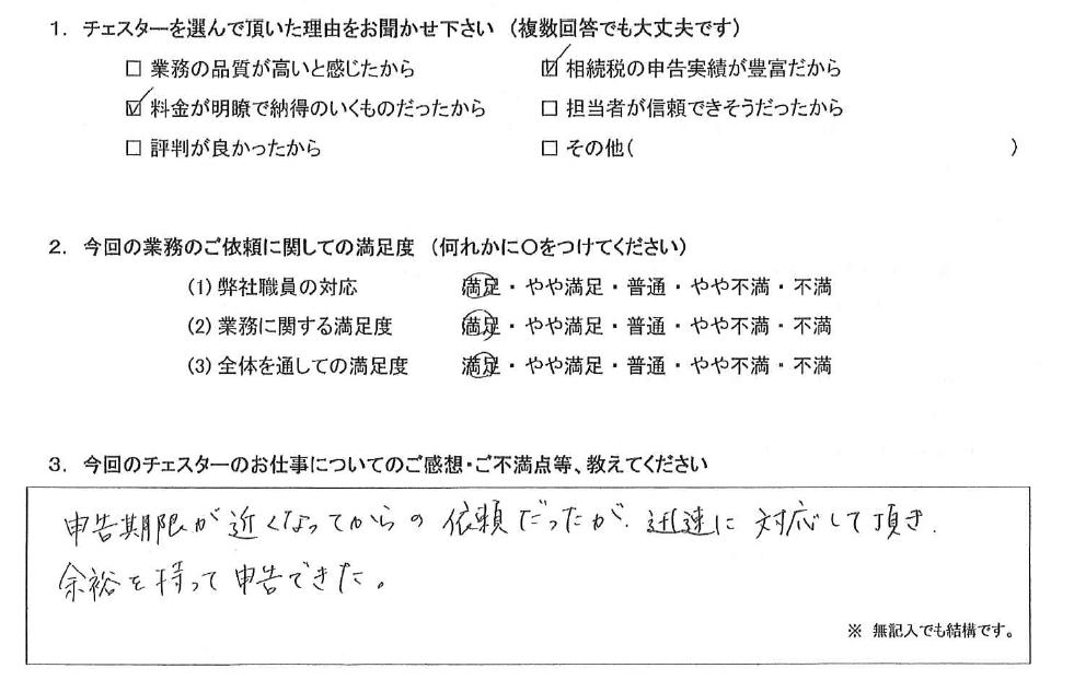 愛知 40代・女性(No.876)