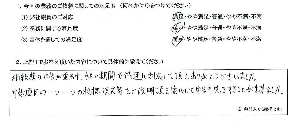 埼玉 30代・男性(No.573)