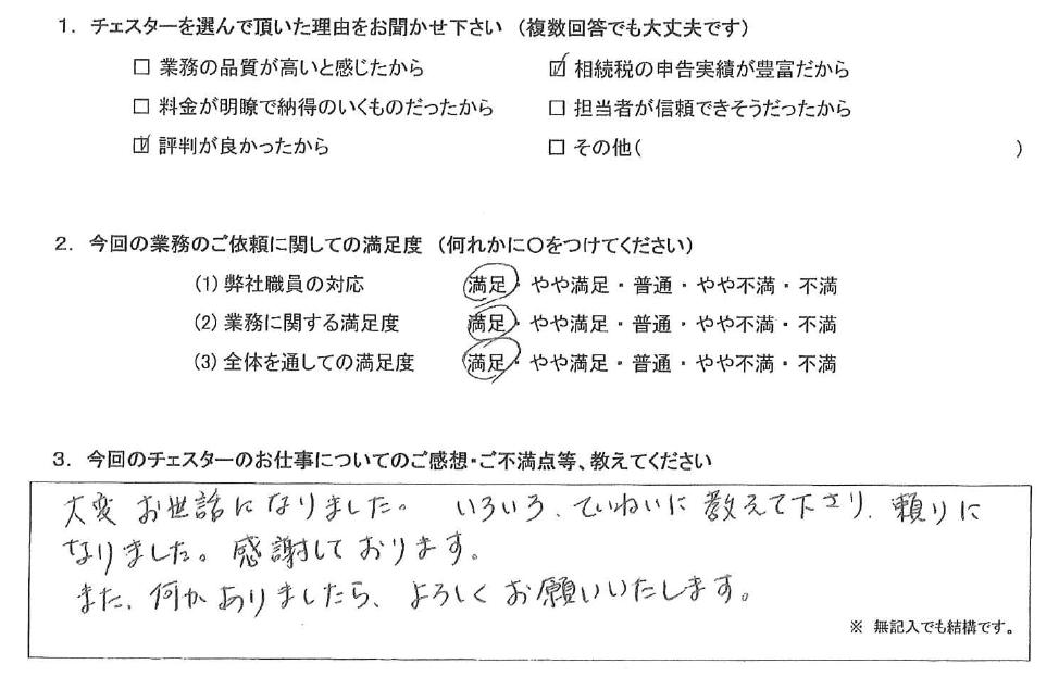 埼玉 60代・女性(No.917)