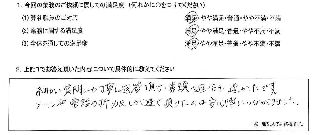 京都 40代・女性(No.593)
