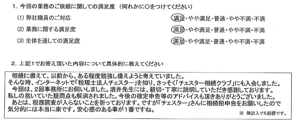愛知 60代・男性(No.607)
