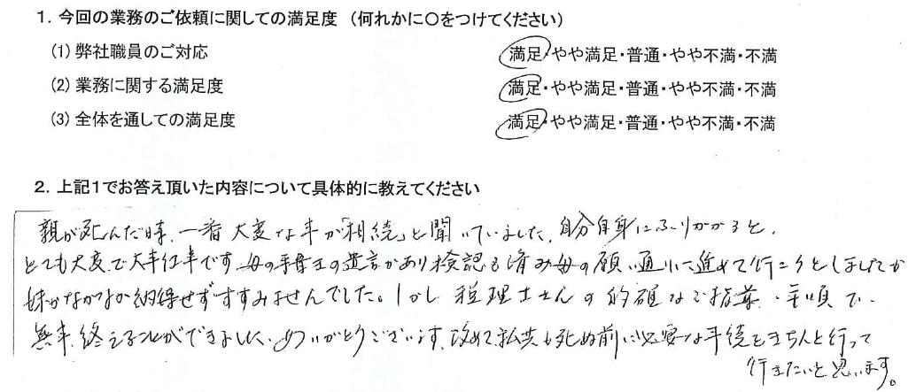 神奈川 50代・女性(No.627)