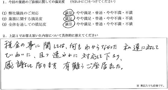 東京 70代・女性(No.093)