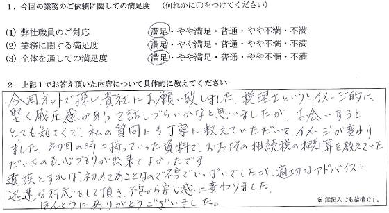 栃木 50代・女性(No.101)